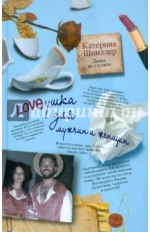 Купить Катерина Шпиллер: Loveушка для мужчин и женщин ISBN: 978-5-271-38887-3