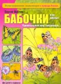 Сергей Шустов: Бабочки и их друзья