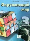 Чудинова, Букварева: Окружающий мир. 3 класс. Учебник. ФГОС