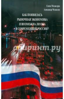 Купить Медведев, Медведева: Как появилась рыночная экономика и возможна ли она в современной России? ISBN: 978-5-903198-22-1
