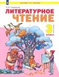 Виктория Свиридова - Литературное чтение. Учебник для 3 класса. В 2-х частях. ФГОС обложка книги