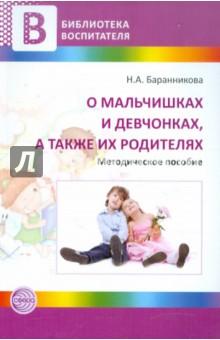 О мальчишках и девчонках, а также их родителях: Методическое пособие для педагогов ДОУ - Наталья Баранникова