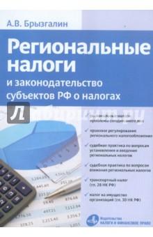 Региональные налоги и законодательство субъектов РФ о налогах - Аркадий Брызгалин
