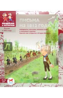 Купить Ирина Серкова: Письма из 1812 года: сборник задач ISBN: 978-5-905474-16-3