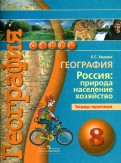 Елена Ходова: География. Россия. Природа, население, хозяйство. 8 класс. Тетрадь-практикум. Пособие для учащихся