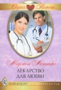 Марион Леннокс: Лекарство для любви