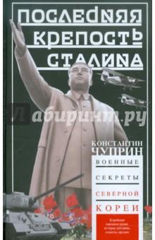 Последняя крепость Сталина. Военные секреты Северной Кореи - Константин Чуприн