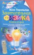 Яков Перельман: Занимательная физика. Книга 2. Законы механики, всемирное тяготение, магнетизм, электричество