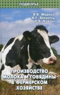 Мирось, Василец, Ковтун: Производство молока и говядины в фермерском хозяйстве
