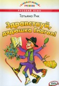 Татьяна Рик - Здравствуй, дядюшка Глагол! обложка книги