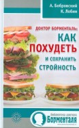 Бобровский, Лобин: Доктор Борменталь. Как похудеть и сохранить стройность