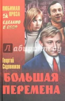 Большая перемена - Георгий Садовников