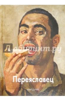 Переяславец - Переяславец, Скоробогатова