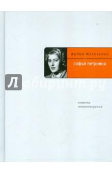 Софья Петровна: Повести; стихотворения