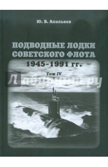 Купить Юрий Апальков: Подводные лодки советского флота 1945-1991 гг. Том 4. Зарубежные аналоги