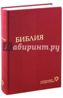 Библия (красная), современный русский перевод