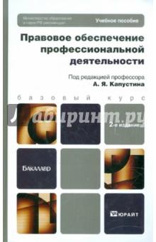Правовое обеспечение профессиональной деятельности. Учебное пособие для бакалавров