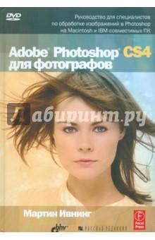 Adobe Photoshop CS4 для фотографов (+CD) - Мартин Ивнинг