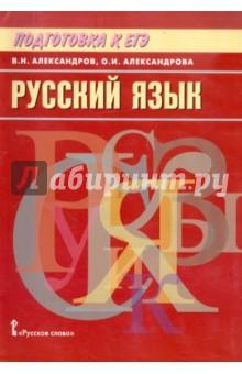Русский язык. Подготовка к ЕГЭ. Пособие для учащихся - Александров, Александрова