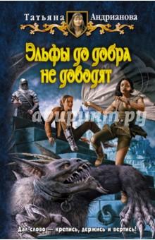 Эльфы до добра не доводят - Татьяна Андрианова