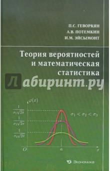 Теория вероятностей и математическая статистика. Курс лекций - Геворкян, Потемкин, Эйсымонт