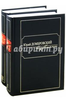 Домбровский. Избранное. Комплект из 2-х книг - Юрий Домбровский
