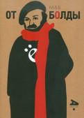 Евгений Мякишев: Болдуман. От Болды