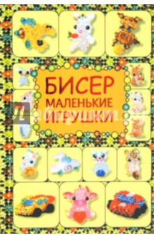 Купить Татьяна Татьянина: Бисер. Маленькие игрушки ISBN: 978-5-271-37233-9
