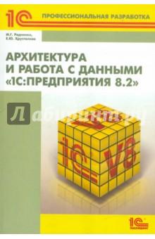 Архитектура и работа с данными 1С:Предприятия 8.2 - Радченко, Хрусталева