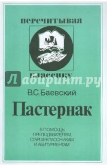 Пастернак - Вадим Баевский