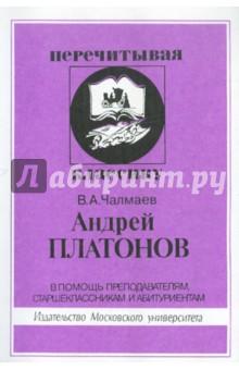 Андрей Платонов - Виктор Чалмаев