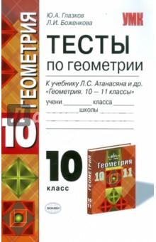 Геометрия. 10 класс. Тесты к учебнику Л.С. Атанасяна. ФГОС - Глазков, Боженкова