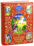 Ершов, Пушкин - Коллекция любимых сказок обложка книги