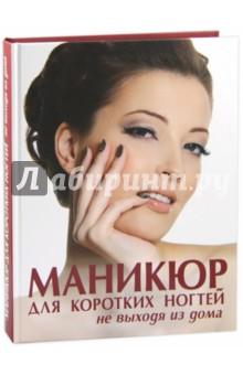 Купить Елена Бойко: Маникюр для коротких ногтей не выходя из дома ISBN: 978-5-699-54981-8