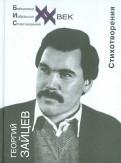 Георгий Зайцев: Стихотворения