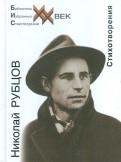 Николай Рубцов: Стихотворения