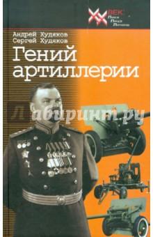 Гений артиллерии - Худяков, Худяков