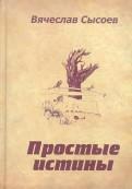 Вячеслав Сысоев: Простые истины. Двустишия