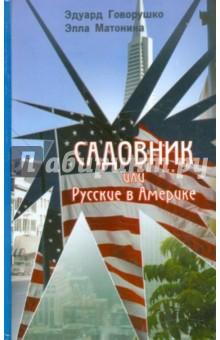 Садовник или Русские в Америке - Матонина, Говорушко