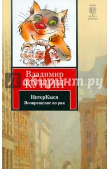 ИнтерКыся. Возвращение из рая - Владимир Кунин