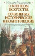 Никколо Макиавелли: О военном искусстве. Сочинения исторические и политические