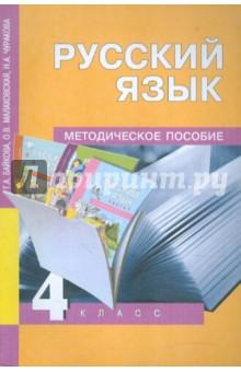 английский язык 4 класс учебник байкова