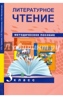 Литературное чтение. 3 класс. Методическое пособие - Чуракова, Малаховская, Борисенкова
