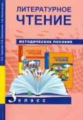 Чуракова, Малаховская, Борисенкова: Литературное чтение. 3 класс. Методическое пособие