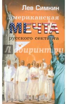 Американская мечта русского сектанта