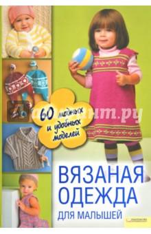 Вязаная одежда для малышей. 60 модных и удобных моделей