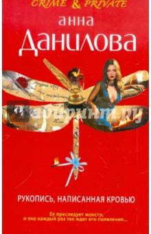 Рукопись, написанная кровью - Анна Данилова