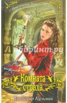 Комната страха - Владимир Кузьмин