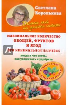 Максимальное количество овощей, фруктов и ягод при минимальной нагрузке - Светлана Королькова