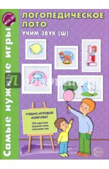 Купить Ольга Громова: Логопедическое лото. Учим звук Ш ISBN: 9785994905838